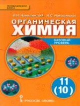Новошинский. Органическая химия. 11 (10) класс Базовый уровень. Учебник. (ФГОС)