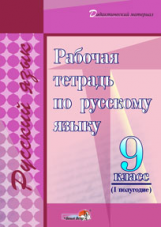 Монич. Рабочая тетрадь по русскому языку. 9 класс. I полугодие.