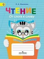 Ишимова. Чтение. От слога к слову. Тетрадь-помощница. Пособие для учащихся начальных классов. ФГОС