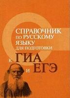 Заярная. Справочник по русскому языку для подготовки к ОГЭ и ЕГЭ.