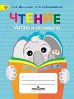 Ишимова. Чтение. Читаю и понимаю. Тетрадь-помощница. Пособие для учащихся начальных классов.(ФГОС)