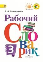 Бондаренко. Рабочий словарик. 3 кл. (УМК