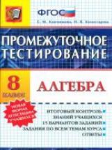 Промежуточное тестирование. Алгебра. 8 класс / Ключникова. (ФГОС).