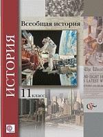 Пленков. Всеобщая история. 11 класс. Учебник. Базовый и углубленный уровни. (ФГОС)