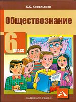 Королькова. Обществознание. Учебник. 6 кл. (ФГОС).