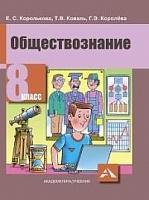 Королькова. Обществознание. Учебник. 8 класс (ФГОС).