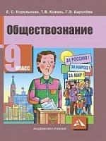 Королькова. Обществознание. Учебник. 9 класс.  (ФГОС).