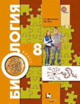 Драгомилов. Биология. 8 класс Учебник. (ФГОС)