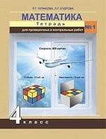 Чуракова. Математика. Тетрадь для проверочных и контрольных работ. 4 класс.  Ч.1. (к уч.ФГОС)