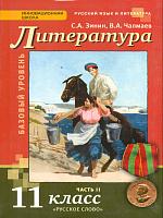 Чалмаев. Литература. 11 кл. Учебник. В 2-х ч. Часть 2. Базовый уровень. (ФГОС)
