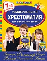 Универсальная хрестоматия для начальной школы. 1-4 класс. Светлячок.