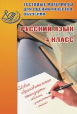 Растегаева. Тестовые материалы для оценки качества обучения. Русский язык. 4 класс (ФГОС).
