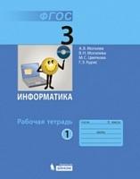 Могилев. Информатика 3 класс.  Рабочая тетрадь . В 2-х ч. Ч.1. (ФГОС)