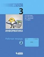 Могилев. Информатика 3 класс.  Рабочая тетрадь . В 2-х ч. Ч.2. (ФГОС)