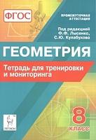 Геометрия. 8 класс Рабочая тетрадь для тренировки и мониторинга. Промежуточная аттестация. (ФГОС) /Лысенко.