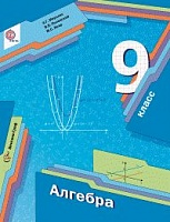 Мерзляк. Алгебра. 9 кл. Учебник. (ФГОС) /Полонский.