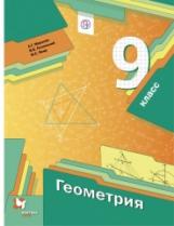 Мерзляк. Геометрия. 9 класс Учебник. (ФГОС)