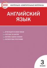 КИМ Английский язык 3 класс.  (ФГОС) /Кулинич.