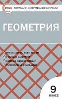 КИМ Геометрия 9 класс.  (ФГОС) /Рурукин.