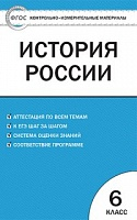КИМ История России 6 класс.  ФГОС /Волкова.