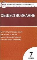 КИМ Обществознание 7 класс.  (ФГОС) /Волкова.