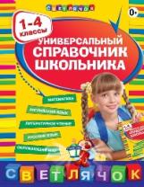 Универсальный справочник школьника. 1-4 класс.