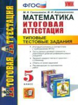 Итоговая аттестация 5 класс Математика. / Гаиашвили. (ФГОС).
