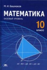 Башмаков. Математика. 10 класс. Базовый уровень. Учебник. (ФГОС).