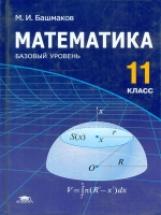 Башмаков. Математика. 11 класс. Базовый уровень. Учебник. (ФГОС).