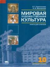 Емохонова. Мировая художественная культура. 10 класс. Базовый уровень. КДУ. (ФГОС).