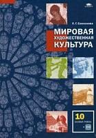 Емохонова. Мировая художественная культура. 10 класс Базовый уровень. Учебник. (+CD). (ФГОС).
