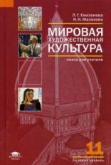 Емохонова. Мировая художественная культура. 11 класс. Базовый уровень. КДУ. (ФГОС).