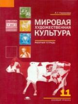 Емохонова. Мировая художественная культура. 11 класс. Базовый уровень. Рабочая тетрадь. (ФГОС).
