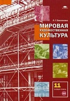 Емохонова. Мировая художественная культура. 11 класс Базовый уровень. Учебник. (+СD). (ФГОС).
