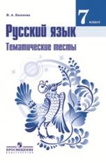 Каськова. Русский язык. 7 кл.Тематические тесты. /к уч. Ладыженской (ФГОС)