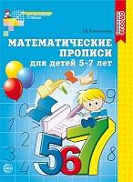 Колесникова. Математические прописи для детей 5-7 лет. (ФГОС)