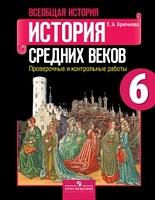 Крючкова. История средних веков. 6 кл. Проверочные и контрольные работы. (ФГОС)