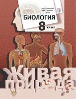 Каменский. Биология. 8 класс Учебник. (ФГОС)