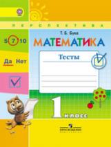 Бука. Математика. 1 класс Тесты. /УМК
