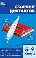СЗ Русский язык. Сборник диктантов 5-9 класс. (ФГОС) / Горшкова.