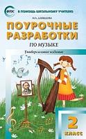 ПШУ Музыка 2 класс. (ФГОС)/ Давыдова.
