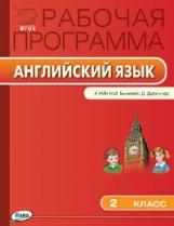 РП (ФГОС) 2 класс. Рабочая программа по Английскому языку к УМК Быковой, Дж.Дули. / Наговицына.