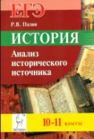 История. ЕГЭ. Анализ исторического источника. /Пазин.