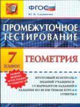 Промежуточное тестирование. Геометрия. 7 класс / Садовничий. (ФГОС).