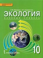 Мамедов. Экология. 10 класс. Учебник. Базовый уровень. (ФГОС)