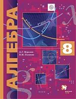 Мерзляк. Алгебра. 8 класс. Учебник. Угл. изучение. (ФГОС) /Поляков.