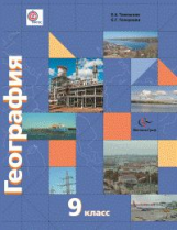Таможняя. География. 9 кл. Учебник с приложением. (ФГОС)
