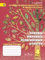 Донина. Основы мировых религиозных культур. Рабочая тетрадь 4 класс (ФГОС)