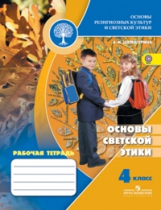 Шемшурина. Основы светской этики. 4 класс. Рабочая тетрадь (УМК