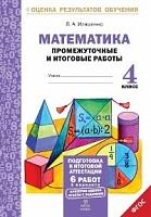 Иляшенко. Математика.4 классПодготовка к итоговой аттестации.Промежуточные и итог. тест. раб.(ФГОС).